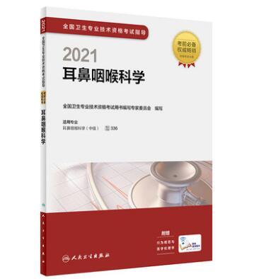 2020全国卫生专业技术资格考试指导:耳鼻咽喉科学