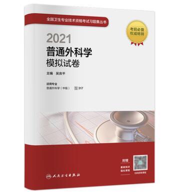 预售2018全国卫生专业技术资格考试指导--外科学(指导书+精选习题集)2本