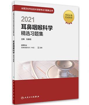 【预售】2021全国卫生专业技术资格考试习题集丛书:耳鼻咽喉科学精选习题集