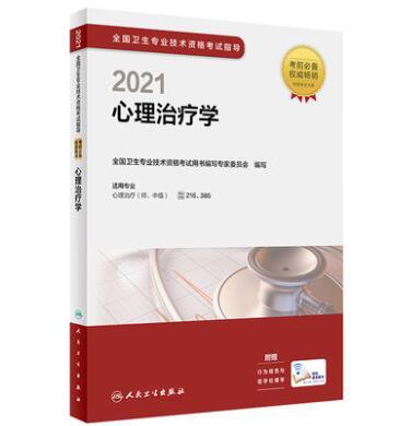 2019全国卫生专业技术资格考试指导:心理治疗学(师、中级)