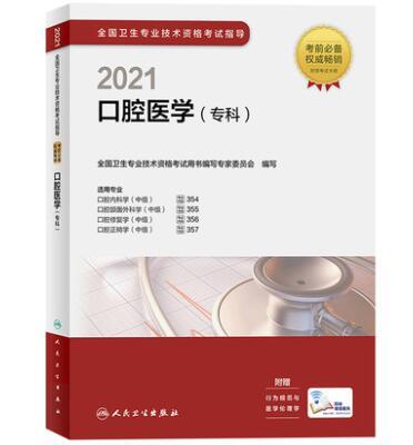 2021全国卫生专业技术资格考试指导:口腔医学(专科)