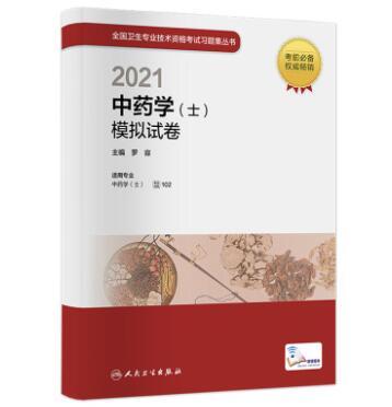 2020全国卫生专业技术资格考试习题集丛书:中药学(士)模拟试卷