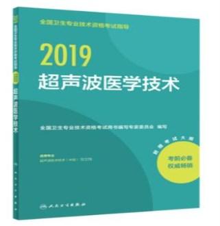 2019全国卫生专业技术资格考试指导:超声波医学技术