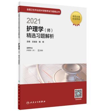 【预售】2021全国卫生专业技术资格考试习题集丛书:护理学(师)精选习题解析