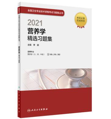 2020全国卫生专业技术资格考试习题集丛书:营养学精选习题集