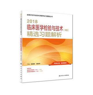 2018全国卫生专业技术资格考试习题集丛书:临床医学检验与技术(中级)精选习题解析