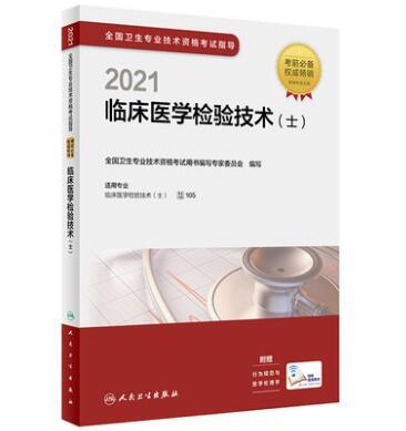 2018全国卫生专业技术资格考试指导:临床医学检验技术(士)(教材+精选习题解析)共2本