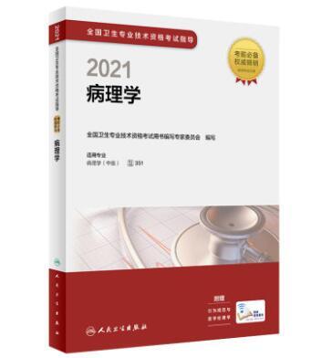 2018全国卫生专业技术资格考试指导--病理学