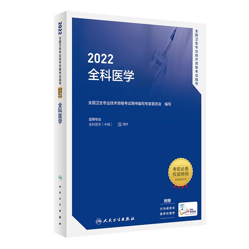 2021全国卫生专业技术资格考试指导:全科医学