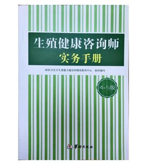 生殖健康咨询师实务手册(4-5级)
