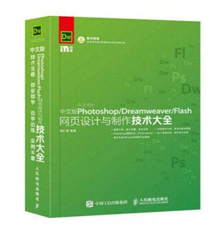 中文版Photoshop/Dreameaver/Flash网页设计与制作技术大全