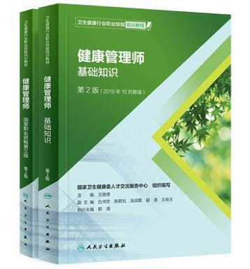 健康管理师 国家职业资格三级+基础知识 第2版(2019年10月勘误)(共2本)