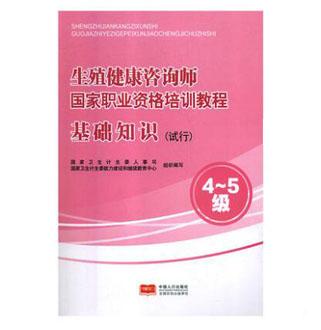 生殖健康咨询师国家职业资格培训教程:基础知识(试行)4~5级
