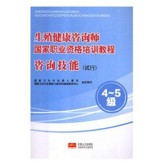 生殖健康咨询师国家职业资格培训教程:咨询技能(试行)4~5级