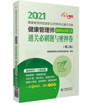 2021健康管理师国家职业资格考试通关宝典:健康管理师(国家职业资格三级)通关必刷题与密押卷(第二版)