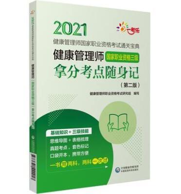 2021健康管理师国家职业资格考试通关宝典:健康管理师(国家职业资格三级)拿分考点随身记(第二版)