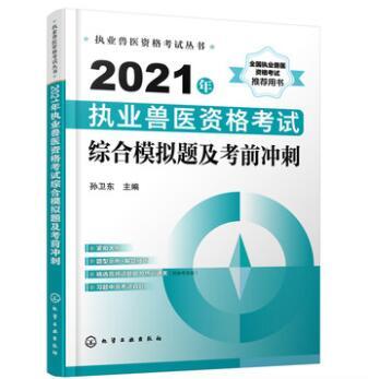 2021年执业兽医资格考试综合模拟题及考前冲刺