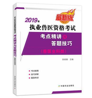 2019年执业兽医资格考试:考点精讲与答题技巧(兽医全科类)