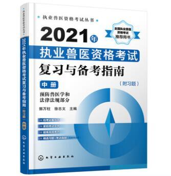 2021年执业兽医资格考试复习与备考指南(附习题)中册预防兽医学和法律法规部分