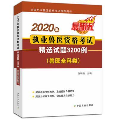 2020年执业兽医资格考试精选试题3200例(兽医全科类)
