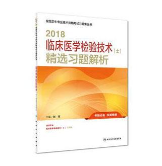 2018全国卫生专业技术资格考试习题集丛书:临床医学检验技术(士)精选习题解析
