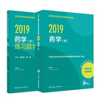2019全国卫生专业技术资格考试指导:药学(师)+练习题集(共2本)