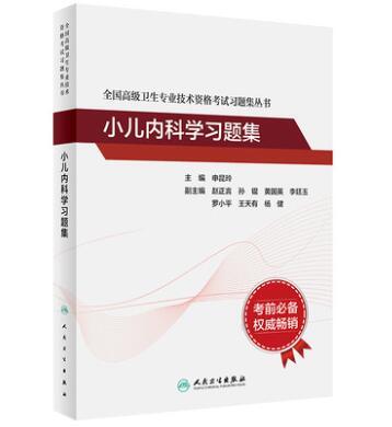 全国高级卫生专业技术资格考试习题集丛书:小儿内科学习题集