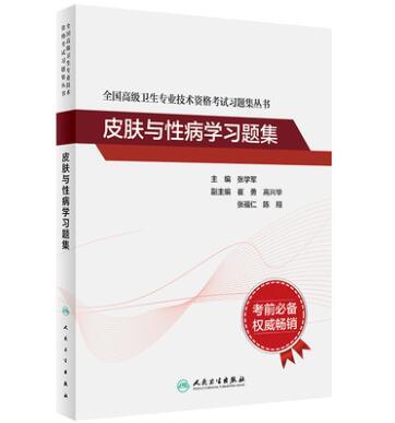全国高级卫生专业技术资格考试习题集丛书:皮肤与性病学习题集