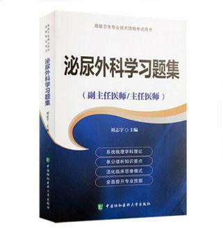 高级卫生专业技术资格考试用书:泌尿外科学习题集(副主任医师/主任医师)