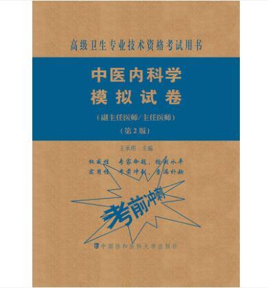 高级卫生专业技术资格考试用书:中医内科学模拟试卷(副主任医师/主任医师)(第2版)