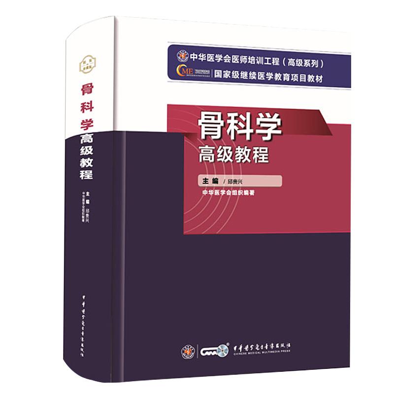 卫生专业技术资格考试指导用书:骨科学高级教程(精装珍藏本)