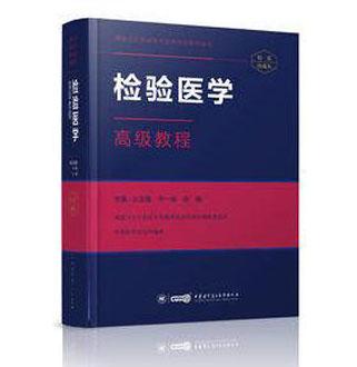 2018年检验医学习题集(副主任医师/主任医师)