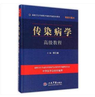 高级卫生专业技术资格考试指导用书--传染病学高级教程