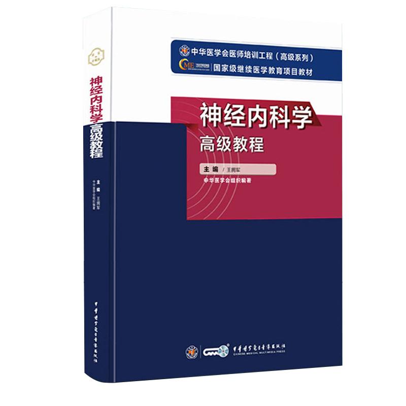 高级卫生专业技术资格考试指导用书--神经内科学高级教程