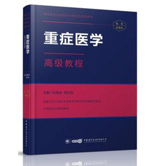 卫生专业技术资格考试指导用书:重症医学高级教程(精装珍藏本)