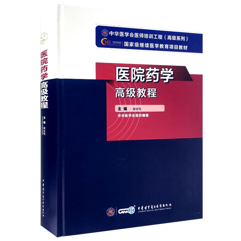 高级卫生专业技术资格考试指导用书--医院药学高级教程