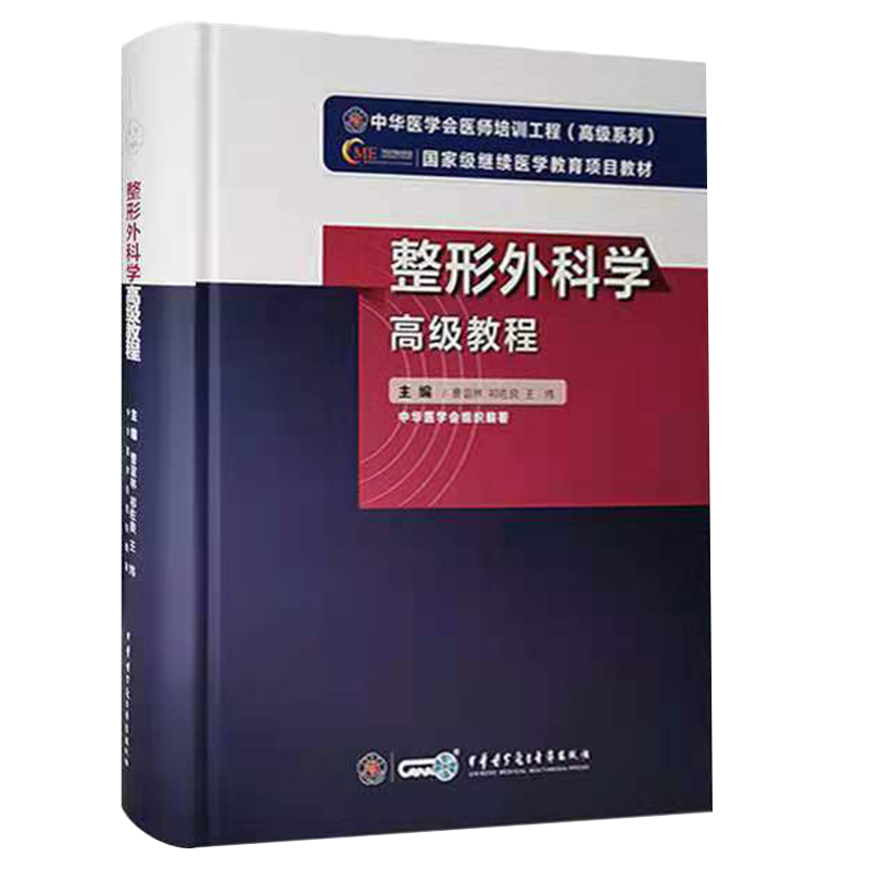 高级卫生专业技术资格考试指导用书:整形外科学高级教程