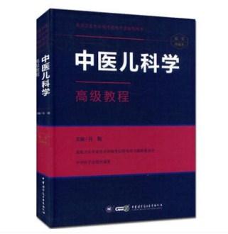中医儿科学(高级教程)