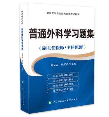 高级卫生专业技术资格考试用书:普通外科学习题集(副主任医师/主任医师)