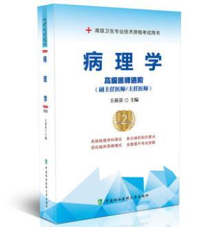 高级卫生专业技术资格考试指导用书:病理学(高级医师进阶)