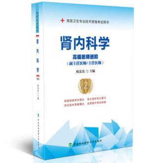高级卫生专业技术资格考试用书:肾内科学高级医师进阶(副主任医师/主任医师)(第2版)