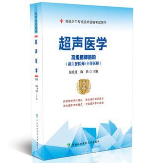高级卫生专业技术资格考试用书:超声医学高级医师进阶(副主任医师/主任医师)(第2版)