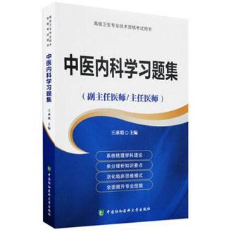 高级卫生专业技术资格考试用书:中医内科学习题集(副主任医师/主任医师)