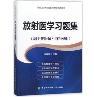 高级卫生专业技术资格考试用书:放射医学习题集(副主任医师/主任医师)