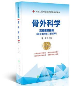 高级卫生专业技术资格考试用书:骨外科学(高级医师进阶)