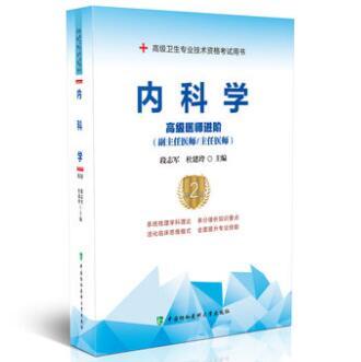 高级卫生专业技术资格考试用书:内科学高级医师进阶(副主任医师/主任医师)