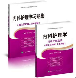 高级卫生专业技术资格考试指导用书:内科护理学(高级医师进阶)+习题集共2本