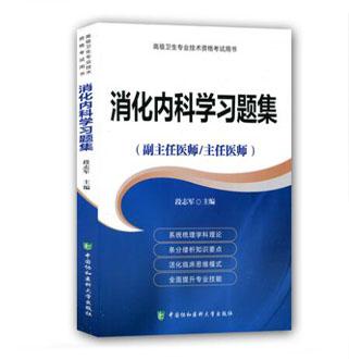 高级卫生专业技术资格考试用书:消化内科学习题集(副主任医师/主任医师)
