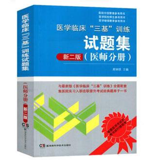 """医学临床""""三基""""训练试题集 新二版(医师分册)"""