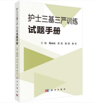 医院分级管理参考用书:医学临床三基训练试题集(护士分册)(第2版)